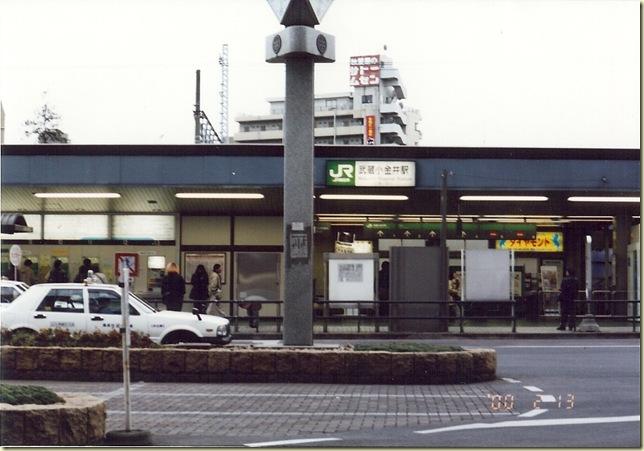 地上駅舎時代の武蔵小金井駅北口